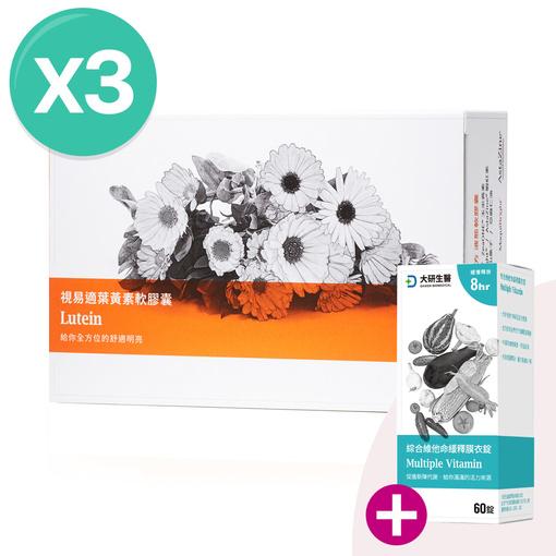 視易適葉黃素(3入)加贈綜合維他命X1