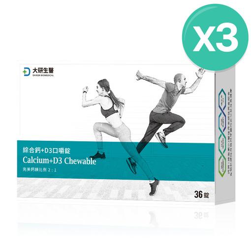 綜合鈣+D3 口嚼錠(3入)