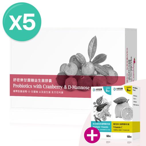 舒密樂甘露糖益生菌(5入)加贈綜合維他命&維他命C