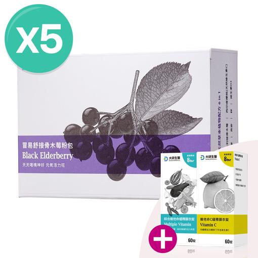 冒易舒接骨木莓粉包(5入)加贈綜合維他命&維他命C
