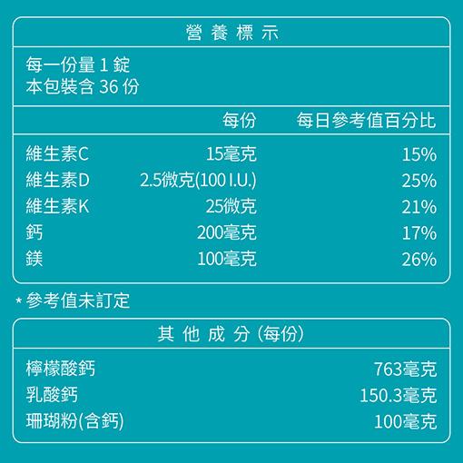 綜合鈣+D3 口嚼錠(5入)