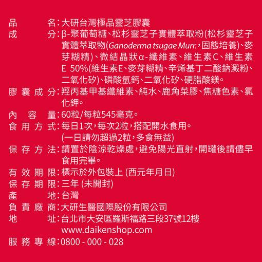 台灣極品靈芝膠囊(3入)加贈綜合維他命X1