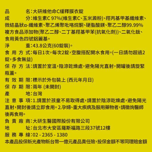 維他命C緩釋膜衣錠(3入)