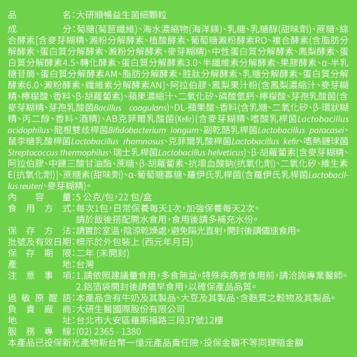 順暢益生菌(5入)加贈綜合維他命&維他命C