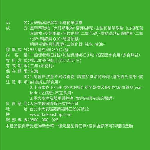 循易舒黑蒜山楂花葉膠囊(5入)加贈綜合維他命&維他命C